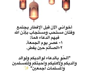 دُعَاءْ, عصر الجمعه, and دعوة الصائم image
