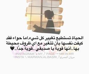 محجبات, ﺭﻣﺰﻳﺎﺕ, and احَبُك image