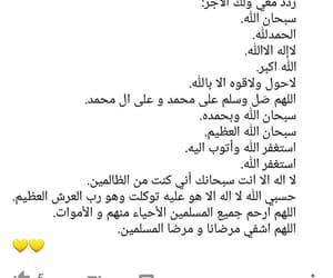 توبة, جمعة, and رمضانيات image
