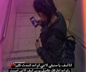 snap girl, رمزيات بنات حكم اقتباسات, and تحشيش حواطر كلمات image