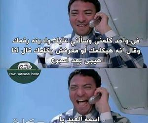 arabic, fun, and funny image