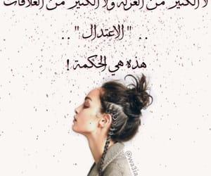 المراة, علاقات, and الرجل image