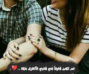 beauty, in love, and حُبِيُبِيُ image