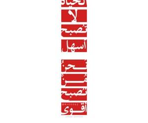 راقت لي, ترجمه, and كﻻم image