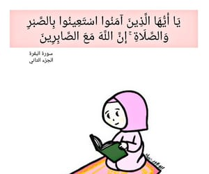 drawing, pray, and Ramadan image
