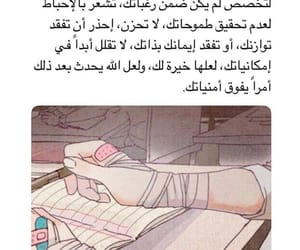 college, quote, and الحياة image