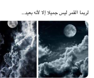 moon, ﻋﺮﺑﻲ, and عبارات image