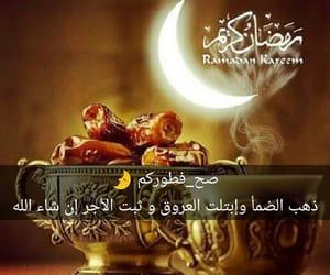 dz, facebook, and Ramadan image