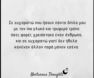 quotes, greekquotes, and nocturnusthoughts image