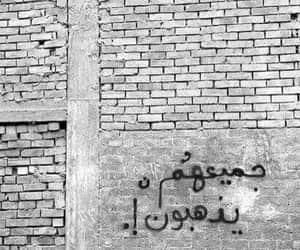 ﻋﺮﺑﻲ, حزنً, and جداريات image