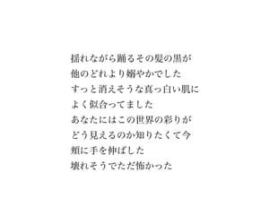 歌詞 image