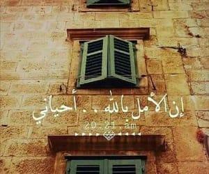 god, عربي, and hope image