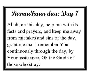 allah, help, and ramadan 1439 image