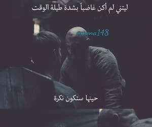 arabic quote, ragnar lodbrok, and مقتبسات مقتبسة image