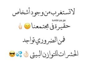 arabic, أمثال_عربية, and dz image