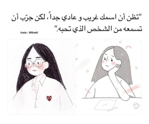 arabic, quotes, and thoughts image