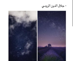 arabic, quotes, and sky image