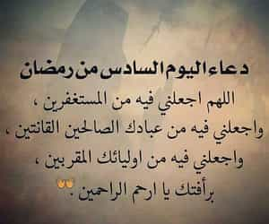 dz, Ramadan, and algerian image