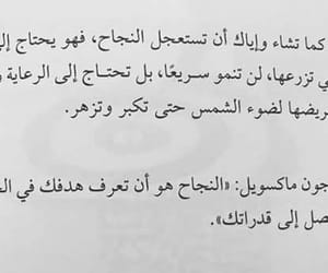 عزيمه, صبرٌ, and تعبً image
