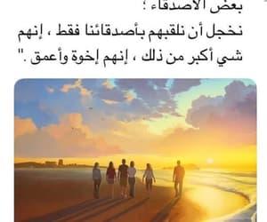 friends, أخوة, and كلمات image