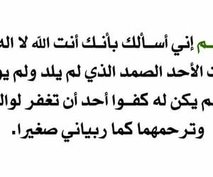 الله, دُعَاءْ, and قرآن image