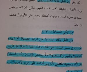 حُبْ, شتاءً, and محمد السالم image