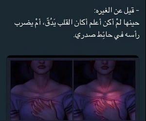 رأس, قلب, and غيره image