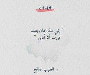 زمن, بعيد, and صالح image
