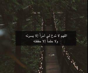 allah, arabic, and قراّن image