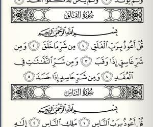 quran, islam, and ﻋﺮﺑﻲ image