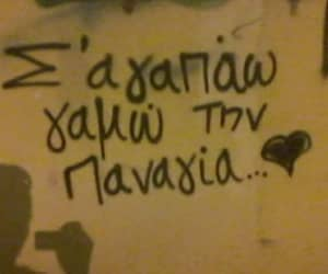 couple, goals, and graffiti image