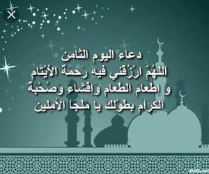 رمضان 8 image
