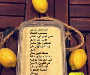 وصفات and ثوم مهروس image
