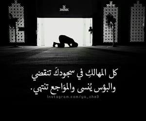 دُعَاءْ, ﻋﺮﺑﻲ, and اقتباسً image