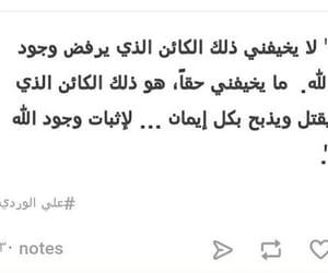 الله, قتل, and ارهاب image