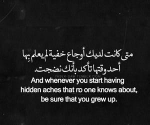 arabic, life, and كلمات image