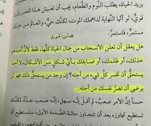 حُبْ, كﻻم, and مقوﻻت image