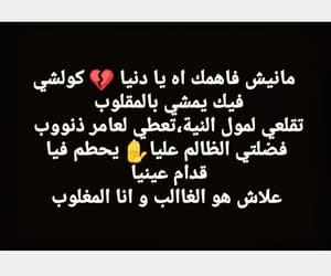 dz, paroles, and الخاوة image