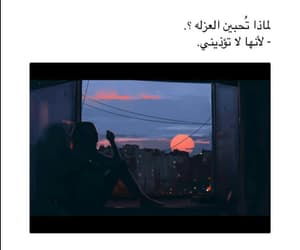 ﻋﺮﺑﻲ, راق لي, and حواء image