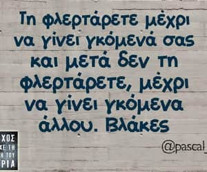 greek, greek quotes, and idiots image