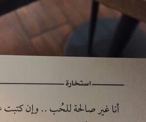 راق لي and حواء image