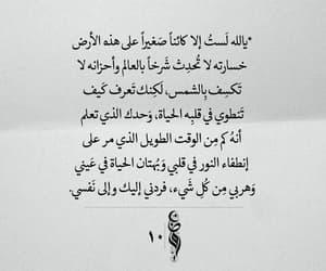 arabic typography, calligraphy, and islam image