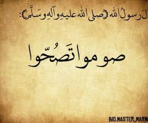 رسول الله, صلى الله عليه وآله, and حديث image