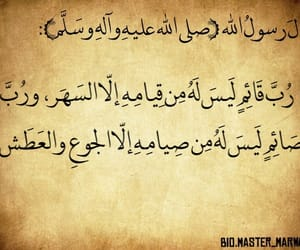 حديث, رسول الله, and صلى الله عليه وآله image
