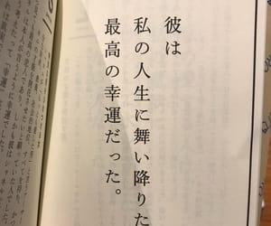 japanese, 日本語, and love image