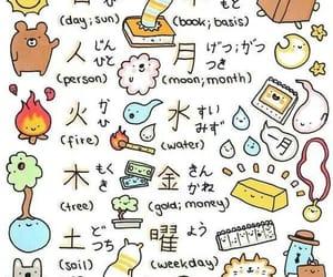 kanji, japanese, and kawaii image