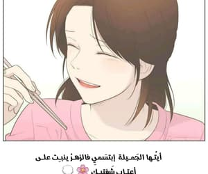 smile, something about us, and ابتسامة image