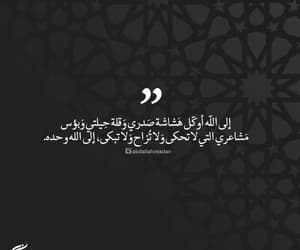 quote, life quotes, and islam quotes image