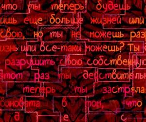 gif, красный, and ава и её демон image