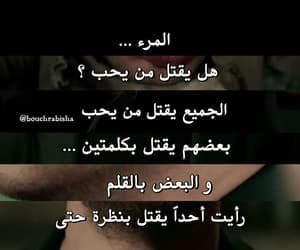quotes, arabic quotes, and love image